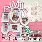 フォトフレーム おしゃれ インテリア 家具 写真立て 写真 壁掛け Family デザイン フォトスタンド 祝い 家族 結婚祝い