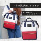 アネロ風リュック リュックサック バッグ がま口 大容量 レディース メンズ オシャレ 学生 主婦 通勤 通学