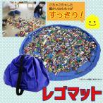 レゴマット 150cm 収納 お片付けマット 片付け プレイマット おもちゃマット レジャーシート アウトドア 簡単 便利