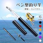 釣り竿 ペン型 フィッシング ペンロッド コンパクトロッド 魚釣 小型