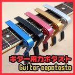 カポタスト フォークギター・エレキギター・アコースティックギター シンプル ギター 周辺機器