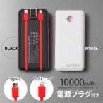 モバイルバッテリー 大容量 ケーブル付き 1000mAh スマホ 充電器 コンセント から充電 ライトニング USB Type-C Lightning iPhone android ニンテンドースイッチ