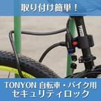 自転車 ワイヤーロック 鍵 カギ TONYON 盗難防止 セキュリティ 防犯グッズ 自転車用品
