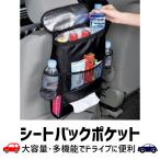 車用 保冷保温 シートバックポケット ドリンク 小物 大容量 車内 車載 車 カー用品 ペットボトルホルダー 便利 ブラック