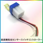 昼夜検知 ライト 光 センサー スイッチ コントローラー 自動ON OFF DC12V 防水仕様 (1個)
