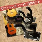 高強度 壁掛け ギター ハンガー フック 3個セット 取付スクリュー付き 展示 収納 スペース クッション ホルダー 楽器 コレクション ディスプレイ
