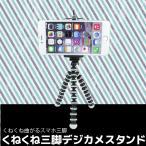 スマホ三脚 ホルダー くねくね三脚 デジカメスタンド モバイル iphone 自撮り セルカ 固定 クランプ ミニ 三脚