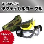 ショッピングゴーグル ゴーグル タクティカルゴーグル サバゲー 迷彩バッグ付 3色レンズ X800タイプ  装備