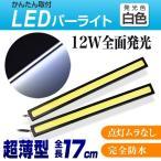 車用 パネルライト 2本セット LED 高輝度 デイライト バーライト 完全防水 全面発光 外装 カスタム カー用品