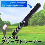 ゴルフ スイング矯正 グリップ矯正 練習器具 素振り 練習 トレーニング 室内 練習グリップ トレーナー