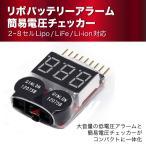 リポバッテリーアラーム 電圧チェッカー 大音量 低電圧 アラーム ラジコン ガン
