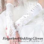 Yahoo!通販ショップ ライズウエディンググローブ フィンガーレス ロング 結婚式 ブライダル 花嫁 手袋