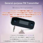 車載 FMトランスミッター ジャックポッド 3.5mmミニプラグ ラジオ 車 周波数 スマートフォン スマホ