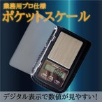 携帯タイプ ポケットデジタル スケール(秤) 0.01~100g 業務用(プロ用)