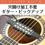 ギター ピックアップ アコースティックギター エレアコ 取付簡単 クリア サウンド