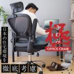 オフィスチェア オフィスチェアー 腰痛 肘 跳ね上げ 白 黒 カバー おしゃれ エクストラクール メッシュ 高級 腰 クッション ハイバック 椅子 イス