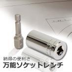 万能ソケット ソケットレンチ 2点セット 7〜19mm 1/4〜3/4インチ ユニバーサルソケット 修理 修復 DIY