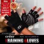 トレーニンググローブ 筋トレ パワーグリップ ウエイトトレーニング 保護 ダンベル ベンチプレス トレーニング 軽量 スポーツ ジム