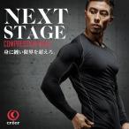 コンプレッションウェア メンズ 長袖 筋トレ ウェア アンダーウェア インナー Tシャツ トレーニング スポーツ 吸汗速乾 シャツ 服