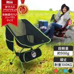 アウトドアチェア 折りたたみチェア 軽量 椅子 コンパクト キャンプ用品 釣り 小型 携帯 ローチェア 収納袋付き creer