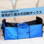ショッピング保冷 車用 収納 ボックス カー用品 折りたたみ 荷物 バッグ 保冷 アウトドア クーラー ショッピング