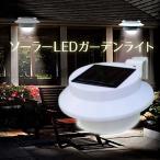 ソーラーライト LED ガーデンライト 太陽光 パネル 夜間自動点灯 節電 防犯 ポーチライト 取り付け簡単
