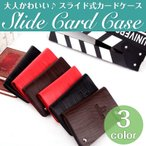 スライド式 カードケース カード 片面5枚 30枚収納 大容量 合成革 使いやすい 丈夫 持ち運び 便利