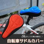 サドルカバー 自転車 サイクリング ロードバイク シティサイクル 反射 3D 立体