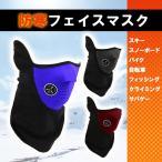 防寒マスク 防寒 フェイスマスク フリースマスク 空気取り入れ穴付き スノボー スキー バイク 登山 男女兼用 マジックテープ 調整