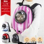 猫 キャリーバッグ キャリー リュック キャリー ケース ねこ ネコ ペット 宇宙船 ドライブ かわいい 猫用 メッシュ 通院 楽ロジ クリスマス