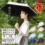 日傘 折りたたみ傘 傘 折りたたみ UV日傘 日傘 晴雨兼用 涼感日傘 ひんやり コンパクト 携帯 軽量 レディース 遮光遮熱 クリスマス