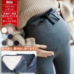 マタニティ レギンス リブ パンツ スパッツ ウェア 冬 妊婦 産前 産後 ストレッチ 綿 インナー かわいい おしゃれ 冷え防止