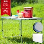 アウトドア テーブル 折りたたみ 軽量 レジャー ピクニック キャンプ バーベキュー BBQ アルミ 高さ調節 3段階 用品