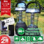 LEDランタン 2個セット USB 充電式 おしゃれ 電池式 充電方法 最強 ソーラー キャンプ 明るい ライト 災害用 シガーソケット 5WAY 台風 防災 楽ロジ