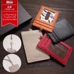 パスケース IDカードケース 定期入れ 本革 リール ストラップ 付き レディース メンズ