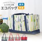 レジカゴ バッグ エコバッグ 保冷 大容量 おしゃれ コンパクト 折りたたみ コンパクト レジかご エコ バッグ