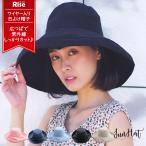帽子 レディース 日よけ つば 大きい ワイヤー 形 自由自在 広め おしゃれ 日焼け 紫外線 対策 防止