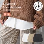 付け裾 つけ裾 大きいサイズ レディース シャツ レイヤード 体形カバー コーデ ブラウス