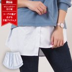 付け裾 つけ裾 大きいサイズ レディース アシンメトリー シャツ レイヤード 体形カバー コーデ ブラウス