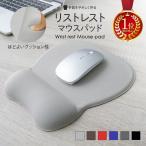 マウスパッド おしゃれ 手首置き 大型 リストレスト 手首 クッション 低反発 一体型 柔らかい パソコン PC リモートワーク 在宅勤務