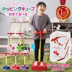 ホッピング キューブ おもちゃ ジャンプ ホッパー ジャンピング 誕生日 プレゼント 子供 バランス トランポリン