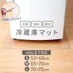冷蔵庫マット 冷蔵庫 マット S サイズ M L ポリ 透明 キッチン 傷防止 下敷き 凹み 防止 床 保護 予防 防音マット 厚 2mm 高硬度 冷蔵庫 カット可 70×75 シート