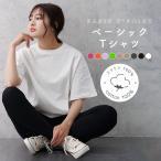 Tシャツ レディース 半袖 無地 綿100% 綿 コットン 定番 シンプル ゆったり 五分袖 トップス 春 夏 半袖 Tシャツ