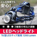 LEDヘッドライト 懐中電灯 アウトドア 3モード ズーム可 1200LM  T6 ヘッドランプ 生活防水 防災 単三電池 作業 フラッシュ