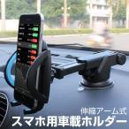 ショッピングホルダー スマートフォン ホルダー 車載 車用 吸盤 伸縮アーム スマホ iphone 固定 調節可能 ロック 使い勝手抜群 ブルー
