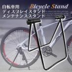 自転車 スタンド ディスプレイスタンド メンテナンススタンド サイクル ラック 自転車置き 駐輪 収納 ガレージ