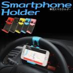 車載ホルダー スマホホルダー ハンドル iPhone スマートフォン スマホ ステアリング  ハンズフリー 携帯ホルダー 車 伸縮