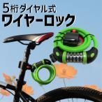 自転車 ワイヤー ロック ケーブルロック ダイヤル式 5桁 鍵 サドル固定 車体取り付け型 コンパクト 盗難防止