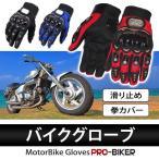 バイク グローブ メッシュグローブ ナックルカップ付き M L XL レッド ブルー ブラック ライダー 手袋 サイクル 作業 滑り止め マジックテープ