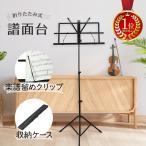 折りたたみ式 スチール製 譜面台 楽譜 軽量 収納ケース付き 高さ調節 可能 楽譜スタンド 持ち運び 練習用